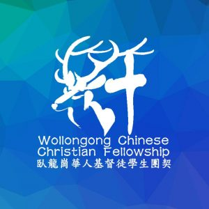 UniClubs - UOW Chinese Christian Fellowship Logo
