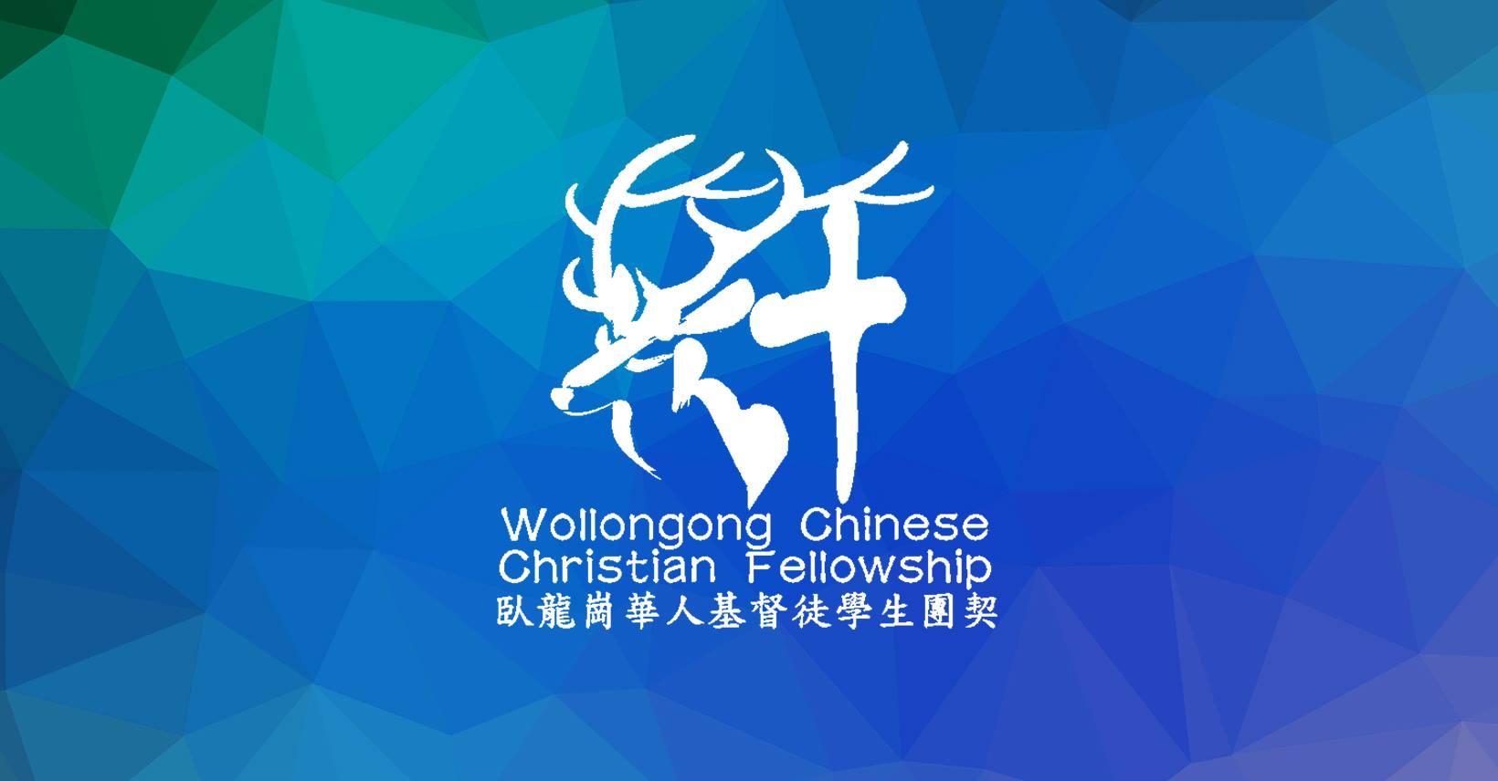 UniClubs - UOW Chinese Christian Fellowship Logo